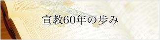 宣教60年の歩み