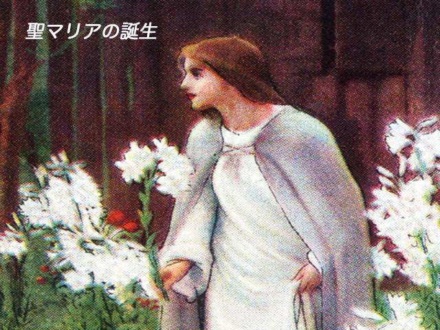 2020年09月08日の教会の祝日