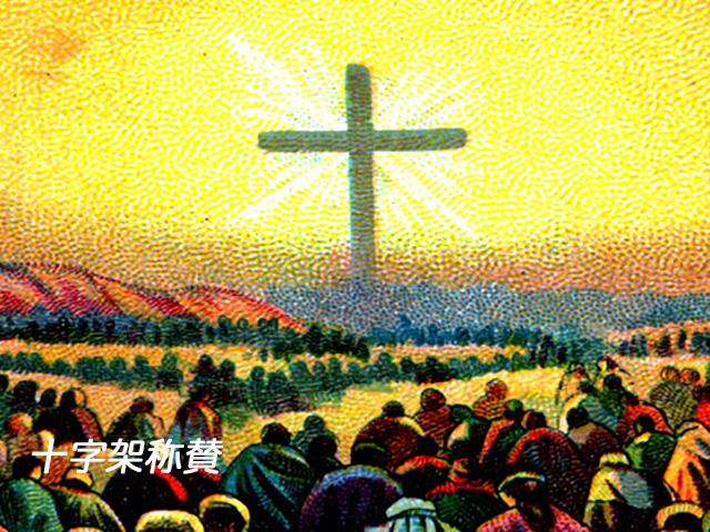 2020年09月14日の教会の祝日