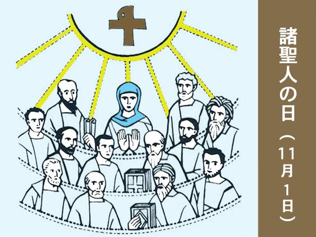 2020年11月01日の教会の祝日