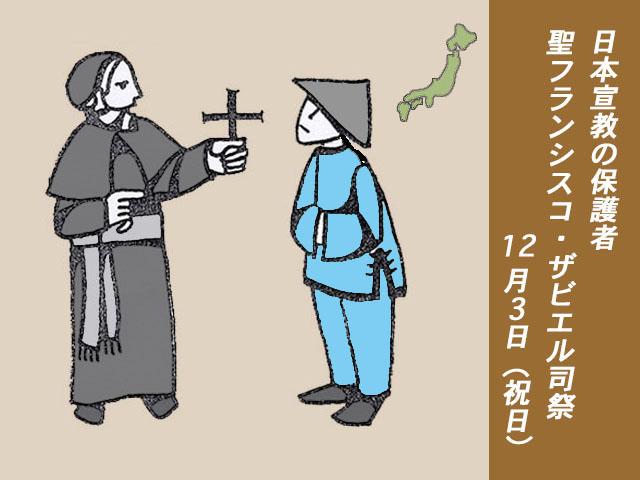 2020年12月03日の教会の祝日
