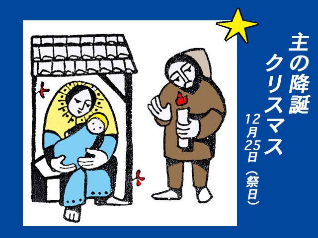 2020年12月25日の教会の祝日