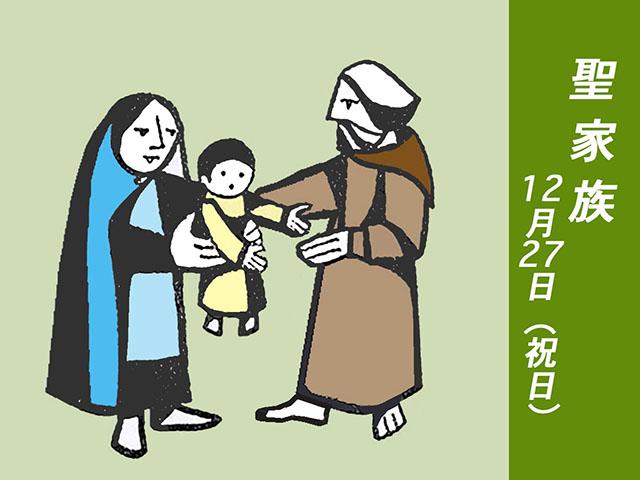 2020年12月27日の教会の祝日