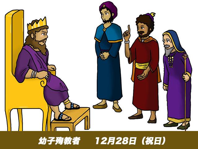 2020年12月28日の教会の祝日