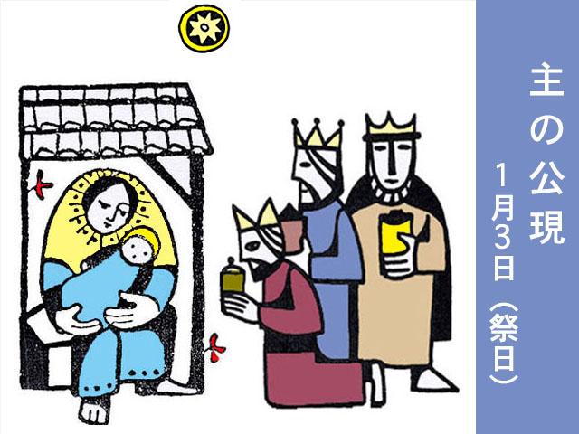 2021年01月03日の教会の祝日