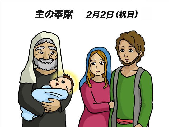 2021年02月02日の教会の祝日