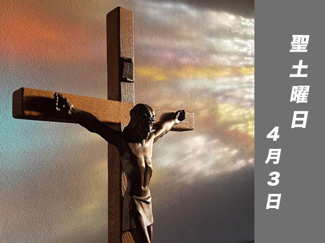2021年04月03日の教会の祝日