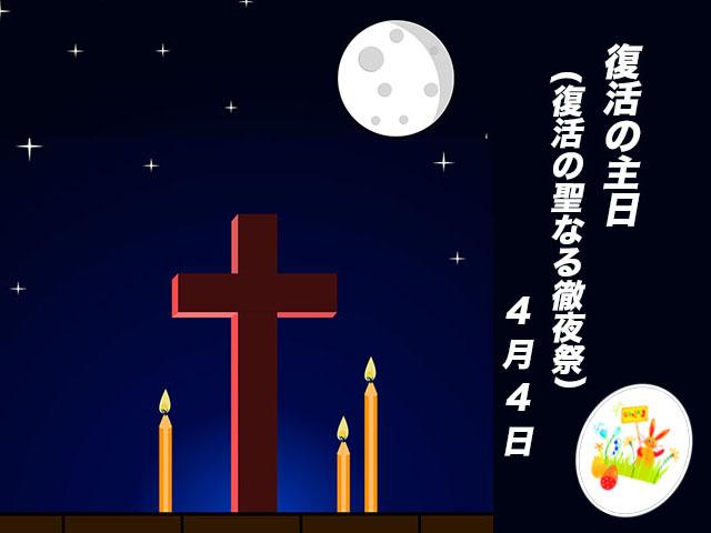 2021年04月04日の教会の祝祭日