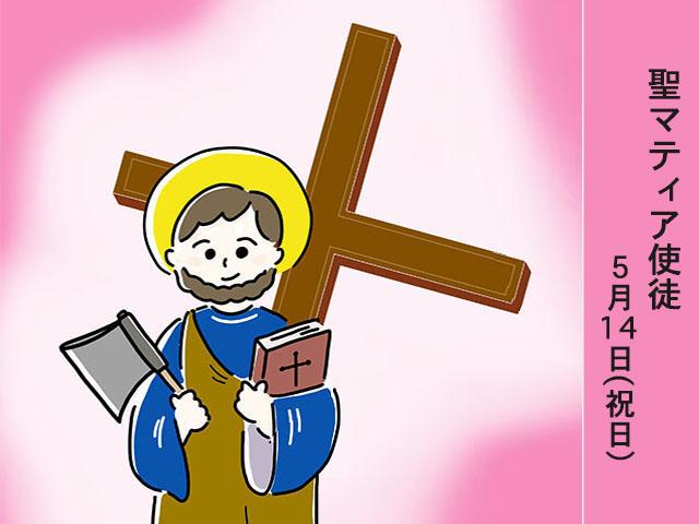 2021年05月14日の教会の祝日