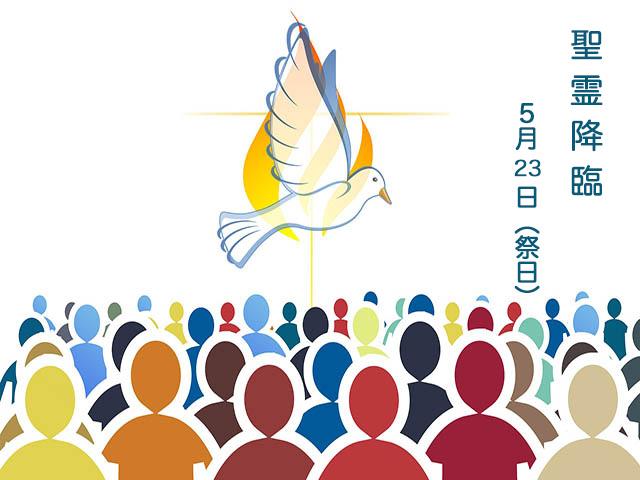 2021年05月23日の教会の祝日