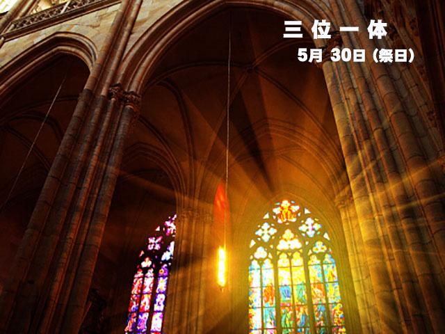 2021年05月30日の教会の祝日