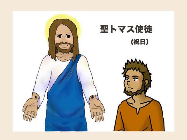 2021年07月03日の教会の祝日