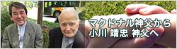 マクドナル神父と小川 靖忠 神父