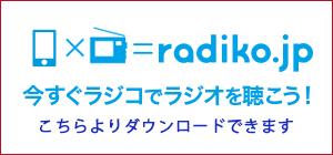 radiko(ラジコ)