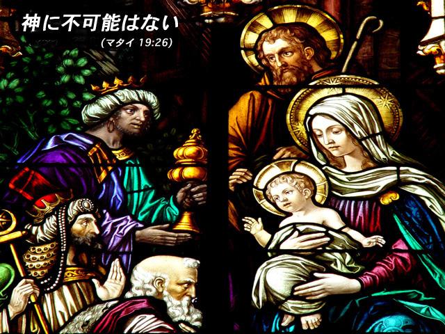 2014年12月15日の聖書の言葉