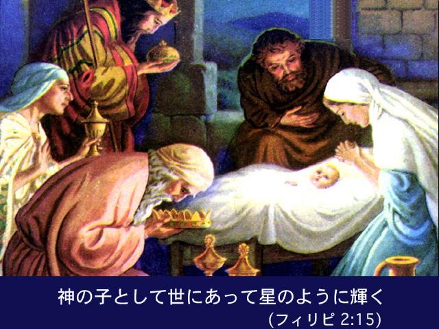 2014年12月22日の聖書の言葉