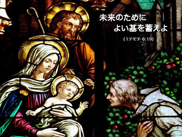2014年12月29日の聖書の言葉