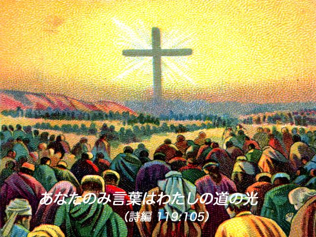 2015年04月06日の聖書の言葉