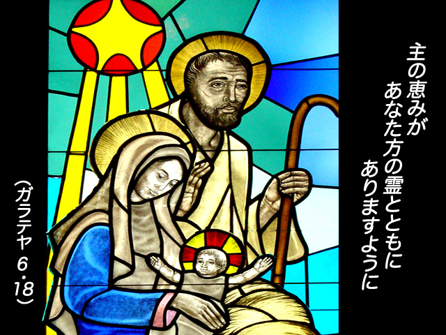 2015年12月21日の聖書の言葉