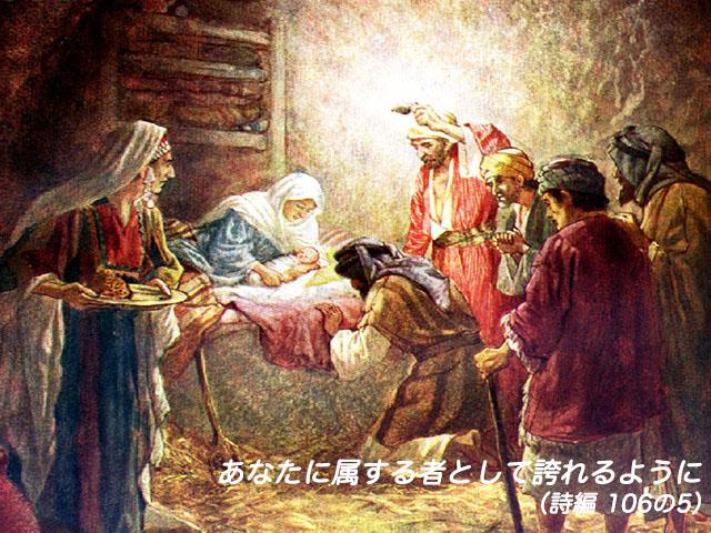 2016年12月12日の聖書の言葉