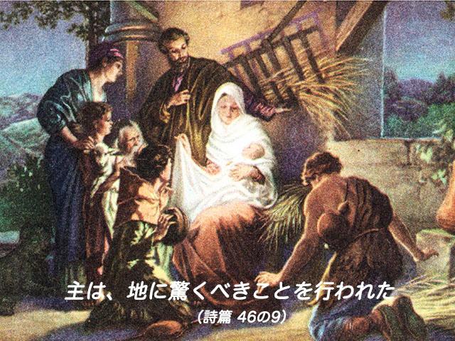 2016年12月19日の聖書の言葉