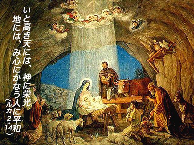 2017年12月25日の聖書の言葉