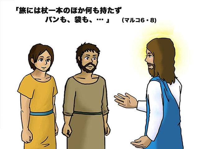 2021年07月10日の聖書の言葉