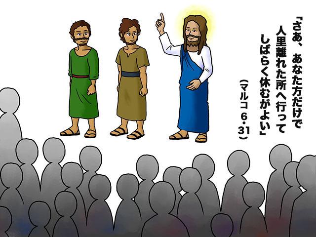 2021年07月17日の聖書の言葉