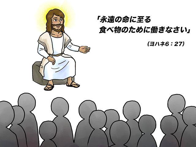 今週の聖書の言葉