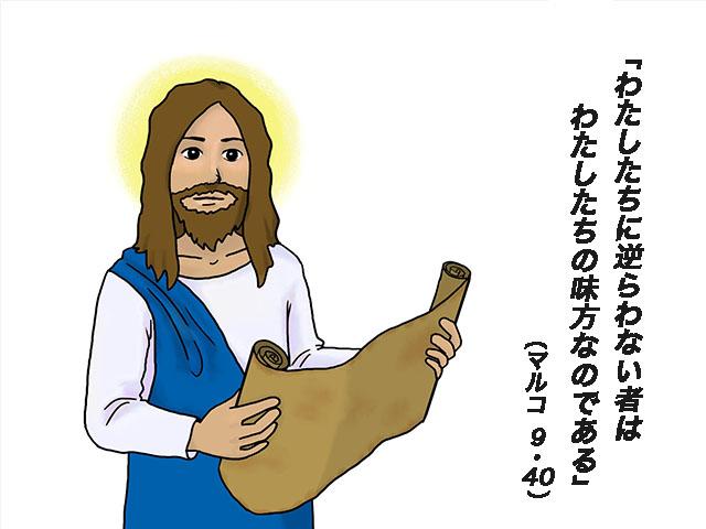 2021年09月25日の聖書の言葉